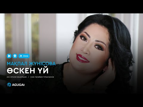 Мақпал Жүнісова - Өскен үй (аудио)
