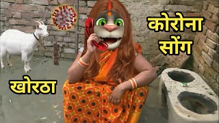 Maiya ge jaan ke double || Khortha billu comedy, billu comedy || billu comedy khortha, billu song