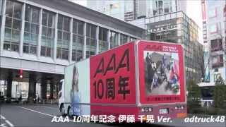 """渋谷、原宿、新宿周辺を走行する、AAA 10周年記念 """"伊藤 千晃"""" Ver.の宣..."""