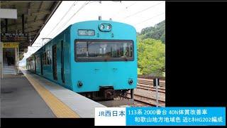 JR西日本 紀勢本線(きのくに線) 113系 2000番台 HG202編成 普通 御坊駅 停車