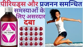 M2 Tone Syrup & Tablets benefits of Irregular Periods or many others Problems ।।
