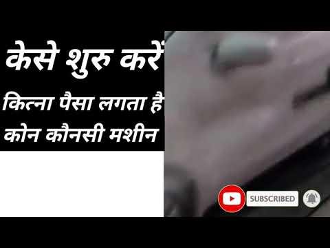 1 लाख 20 हज़ार रुपय महिने की कमाई 😱😱 | Start Car And Bike Washing Business | Naya Business |