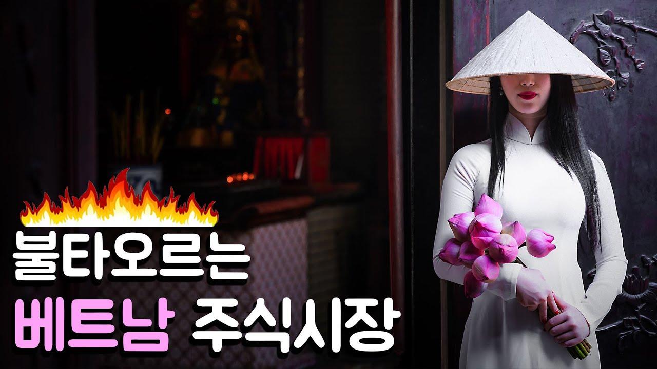 세계에서 가장 뜨거운 베트남 주식시장과 긴장하는 앙숙 태국