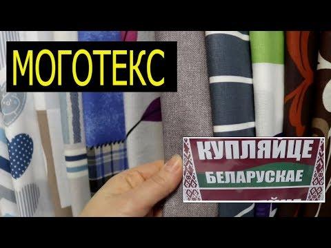 МОГОТЕКС ✅ магазин Белорусского ТЕКСТИЛЯ 🌺 МИНСК ШОПОГОЛИКИ ❤️ RusLanaSolo