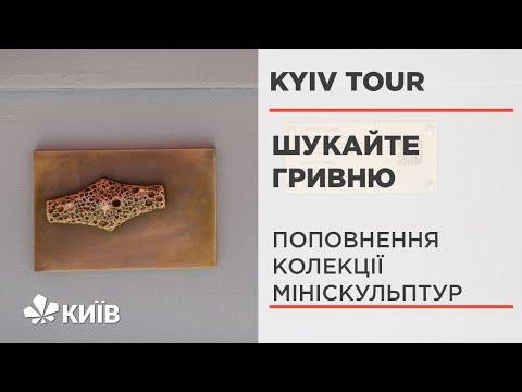 Шукайте гривню: нову бронзову мініскульптуру відкрили у Києві