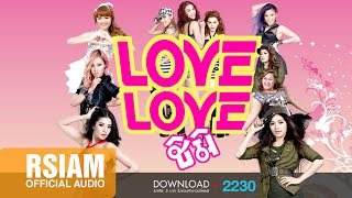 LOVE LOVE ชิมิ [Official Music Long Play]