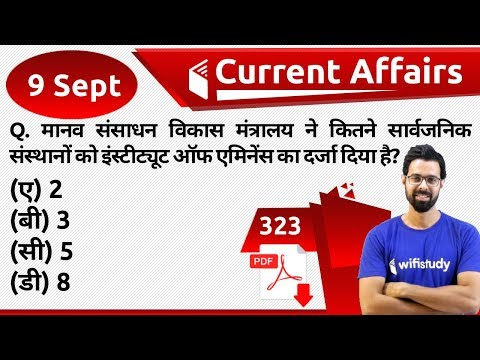 5:00 AM - Current Affairs Questions 9 Sept 2019   UPSC, SSC, RBI, SBI, IBPS, Railway, NVS, Police