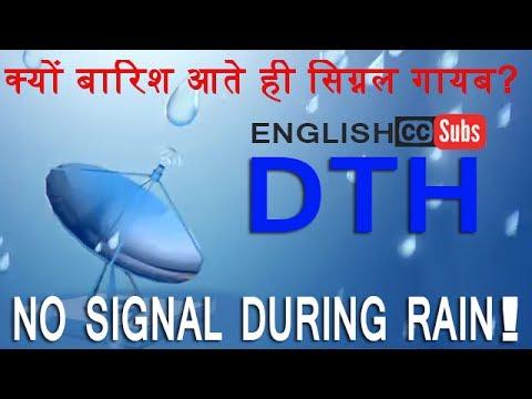 DTH No Signal During Rain- क्यों बारिश आते ही सिग्नल गायब?