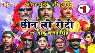 Bhojpuri Nautanki | छीन लो रोटी उर्फ़ डाकू चन्दन सिंह (भाग-1) | Nautanki | HD