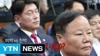 한국당 내부 혈투...친박 vs 비박 계파 갈등 우려 / YTN