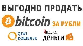 Выгодно продать биткоин за рубли Qiwi или Яндекс.Деньги. Где продать биткоин