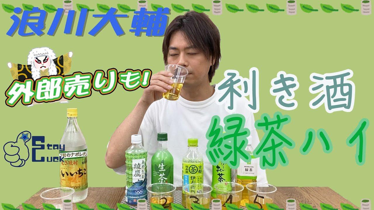 【浪川大輔】チャレンジ企画「利き緑茶ハイ」やってみた