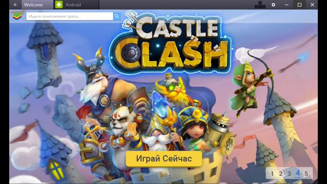 Скачать clash royale на компьютер бесплатно.