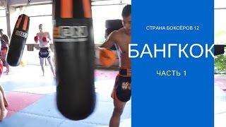 Страна Боксёров с Сергеем Бадюком • Фильм 12 • Бангкок Сонг Пенанг  • Часть 1