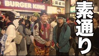 渋谷のハロウィンで堂々と立っていても誰にも気づかれない説 thumbnail