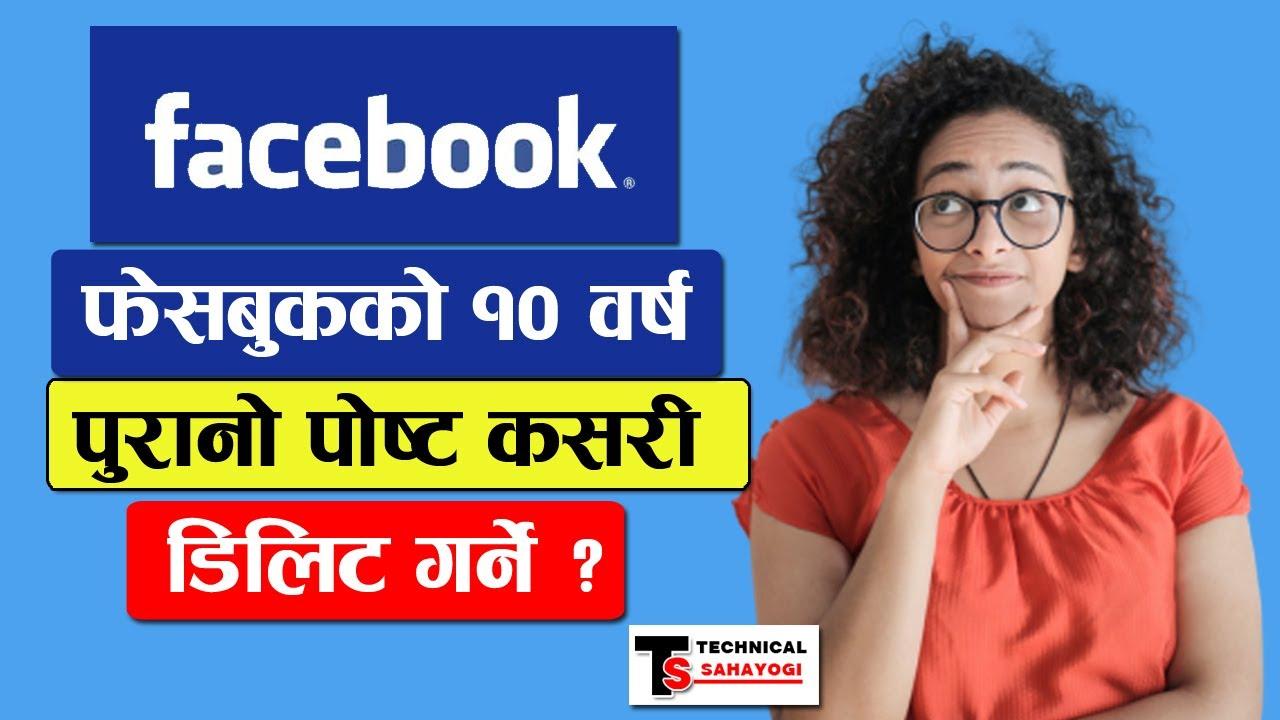 फेसबुकमा १० वर्ष पुरानो पोष्ट कसरी डिलिट गर्ने ?Facebook Post Delete Garne Tarika-Technical Sahayogi