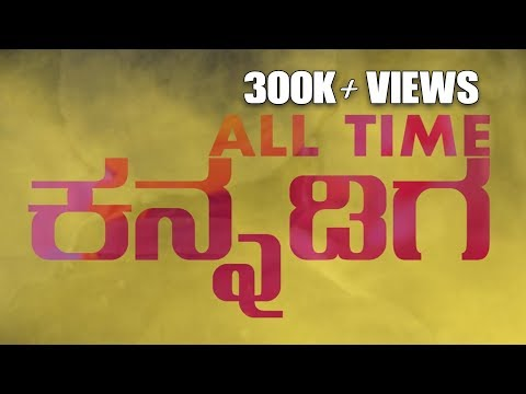 All Time Kannadiga | Prabhu S R | John Bastin | MC Bijju | Martin yo | Smart Screen Productions (2K)
