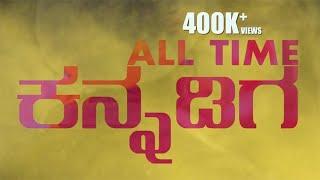 Download Hindi Video Songs - All Time Kannadiga | Prabhu S R | John Bastin | MC Bijju | Martin yo | Smart Screen Productions (2K)