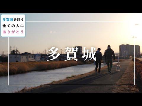 多賀城を想う全ての人に「ありがとう」【震災10年の感謝を全国に。】