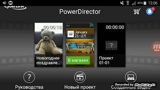 Как выложить видео в ютуб через Power Director