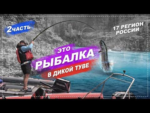 ХОТЕЛИ ПРОСТО ОТДОХНУТЬ, НО РЫБА СОШЛА С УМА. Что скрывает Тува. Рыбалка. Клюнул ТАЙМЕНЬ. Тайга