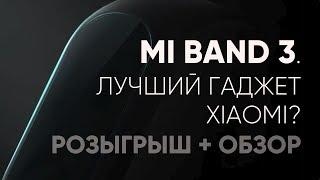 Насколько хорош Mi Band 3? / Обзор Mi Band 3