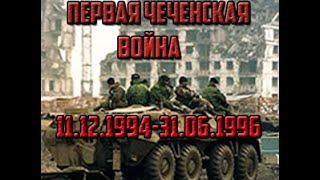 Первая Чеченская война(11.12.1994-31.08.1996)-забытая память...