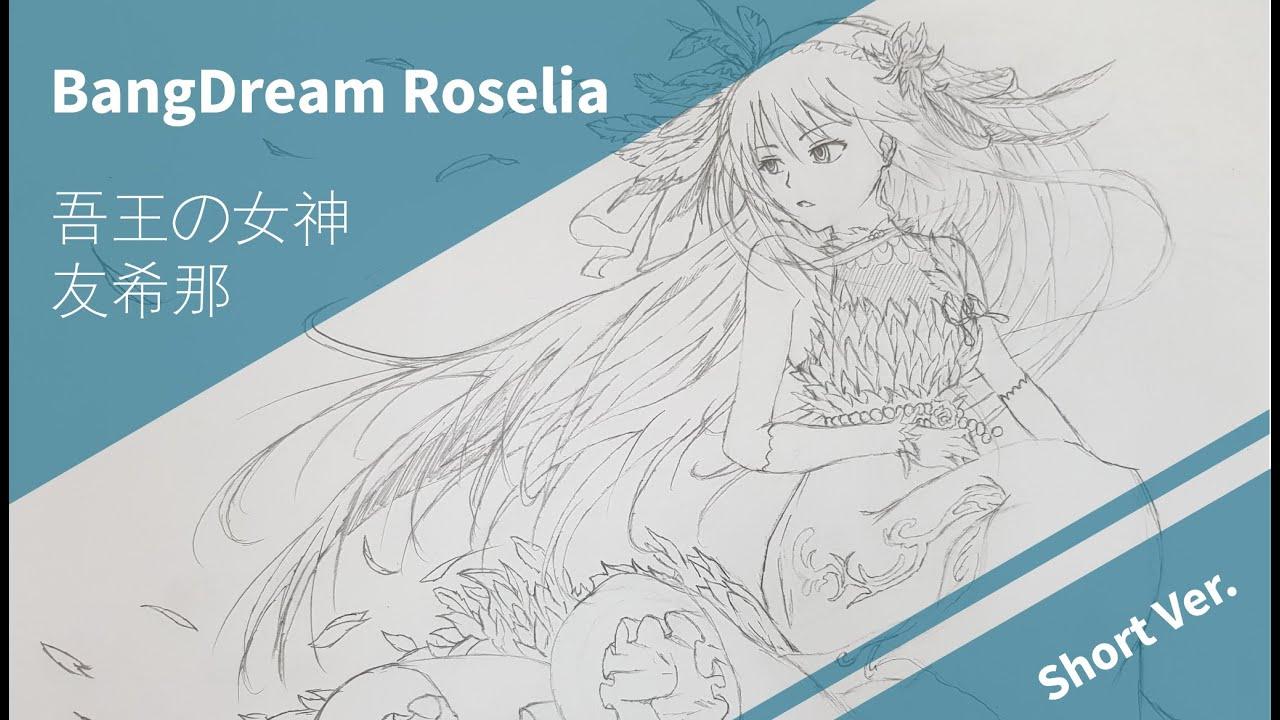 BangDream Roselia - 吾王の女神Yukina sketch ver (Short video)