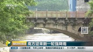 [国际财经报道]热点扫描 南方迎来新一轮强降雨| CCTV财经