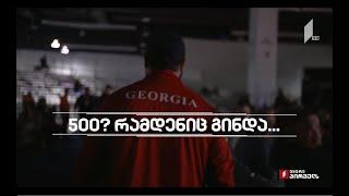 """""""500? რამდენიც გინდა"""" - ქართული ძალოსნობის ისტორია, პერსპექტივა, მიზნები და ამბიცია"""