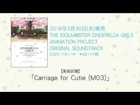【楽曲試聴】「Carriage for Cutie (M03)」
