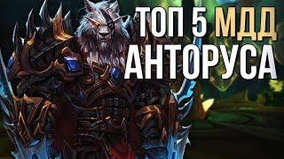Топ 5 самых крутых МДД (мили классов) рейд анторус пылающий трон wolrd of warcraft legion wow 7.3.5