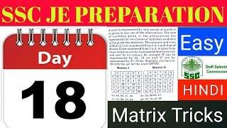 SSC JE - Day 18 || Matrix Tricks ~ Reasoning Classes || Tricks & Shortcuts ~ Hindi || Preparation
