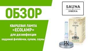 Кварцевая ультрафиолетовая бактерицидная лампа «ECOLAMP» для дезинфекции дома, помещения, сауны