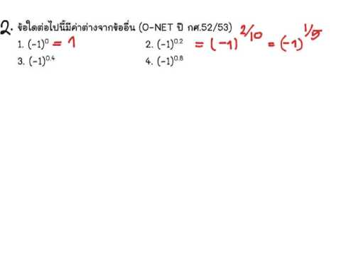 O-NET คณิต ม.6 เลขยกกำลัง ข้อ 03 04 02