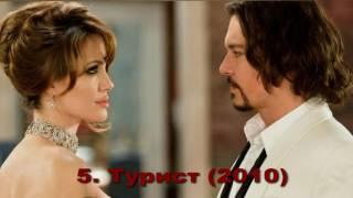 видео Топ 10 лучших фильмов актрисы Анджелины Джоли