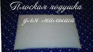 Плоская подушка для малыша МАСТЕР-КЛАСС
