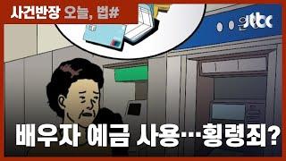 """사실혼 남편 예금 2억 사용한 죄?…법원 """"타…"""