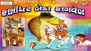 Helo Maro Sambhlo By Jashwantsinh Parmar | Fanidhar Betha Fagvel | Bhathiji Songs | Devotional Songs
