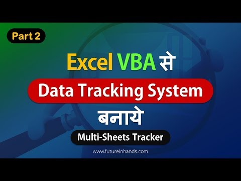 Create Data Tracking System in Excel VBA - Part 2 | Video 22