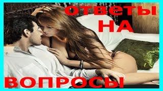 Секс парней,Маргарита Мураховская Ответы на Вопросы Подписчиц
