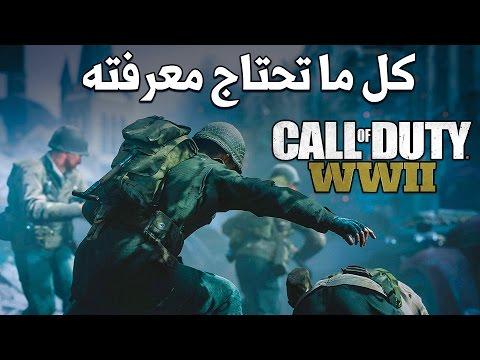 Call of Duty®: WWII كل ما تحتاج معرفته thumbnail