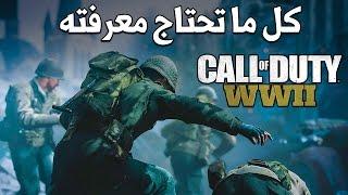 Call of Duty®: WWII كل ما تحتاج معرفته