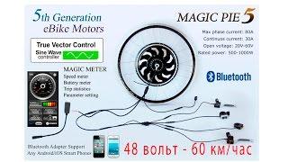 Мотор-колесо Magic Pie-5SE(Комплект Мотор-колесо Magic Pie-5SE (задний) 48 вольт - 60 км/час + обзор нового софта / http://velomastera.ru/shop/osnov.php?idstat=all..., 2015-12-20T05:51:26.000Z)