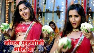 Superhit Song - जोबन फूलगोभी भईल बा - Devra Bhail Deewana - Kajal Raghwani Bhojpuri Hot Song 2017