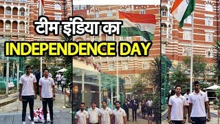 Indian Cricket Team Celebrates Independence Day in England | Sports Tak