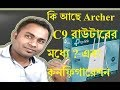Tplink Archer C9 WiFi router Reviwe and configure or set up the TP-LINK Archer C9 WiFi Router