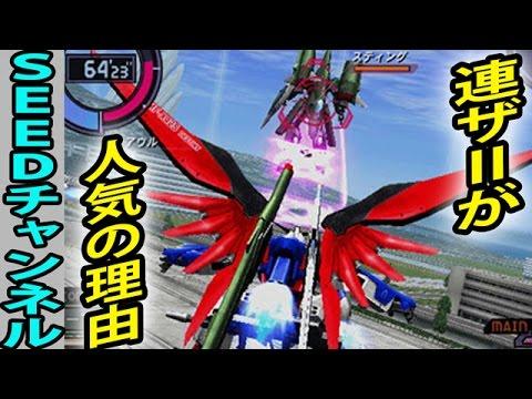 【考察】機動戦士ガンダムSeed Destiny連合vs.Z.A.F.T. IIが人気の理由