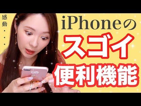 【必見】iPhone使ってる人は絶対に見て下さい。
