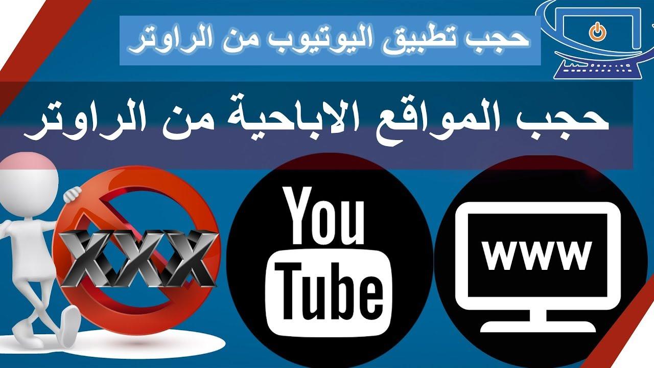 حجب المواقع الاباحية حظر تطبيق اليوتيوب من الراوتر